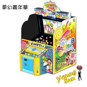 夢幻嘉年華 (娛樂投球機系列) 大型電玩機台販售買賣