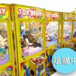 飛絡力中古娃娃 夾娃娃機 禮品機 大型電玩機販售 長短期租賃