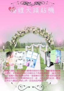 愛瘋拍 大頭貼機  拍貼機 婚禮大頭貼 攝影活動  婚禮企劃 工商活動企劃宣傳 ─ 陽昇國際