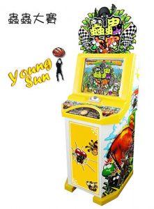 蟲蟲大賽 ( 趣味娛樂街機系列 ) 大型電玩販售、寄檯規劃、活動租賃