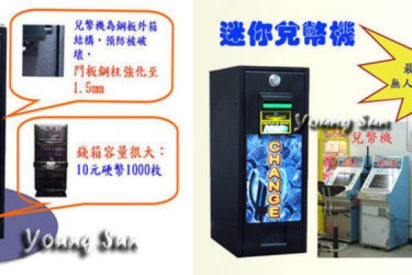 兌幣機雙座式 無人商店 自動兌幣機 自助洗 投幣機 自助洗車 停車場 最佳幫手 ─ 陽昇國際