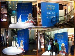 阪急百貨獨家的小王子夾娃娃機-活動機檯租賃-客製化包圖輸出