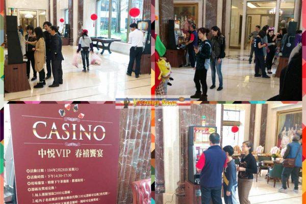 中悅飯店 拉霸機租賃遊戲機出租活動規劃展場布置