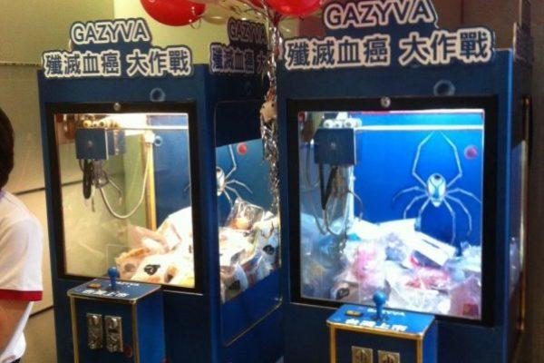 異象醫藥 殲滅血癌大作戰 客製化包圖娃娃機 活動租賃 陽昇國際