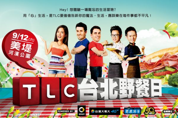 2015 TLC台北野餐日 Subway 客製化籃球機 活動機台租賃 陽昇國際