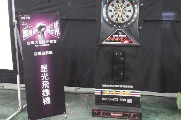 台灣之星 尾牙 熱門 飛鏢機 遊戲 租借 陽昇國際