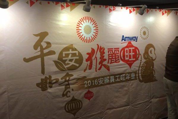 Amway 安麗 員工 旺年會 聚餐 聚會 活動 遊戲 飛鏢機 射飛鏢 陽昇