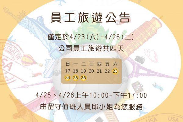 陽昇國際 員工旅遊公告4/23~4/26