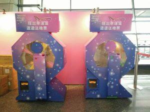 暑假 旅行 桃園機場 大型扭蛋機 扭蛋 送機票 活動  Taoyuan Airport
