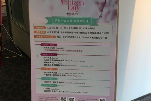 LOREAL 萊雅 台北文創 公益活動 就愛做好事 大頭貼機 太鼓達人 打地鼠