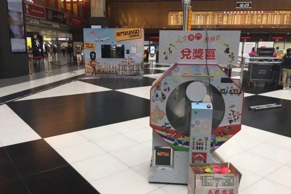 台北車站 澳門趴趴GO 感受澳門無限式 觀光 活動 扭蛋機 兌獎區