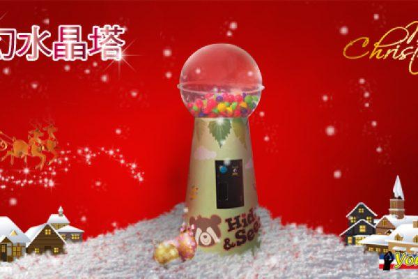 聖誕節 尾牙活動最歡樂遊戲 夢幻水晶塔