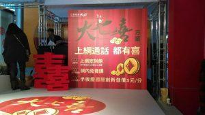 年節期間 中華電信 新優惠方案 扭蛋機 玩遊戲 試手氣