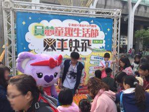 兒童節 連假 員夢童趣生活節 活動 遊樂設施 夾娃娃機