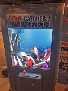 專櫃品牌潮鞋 PONY 趣味夾夾樂 活動 夾娃娃機