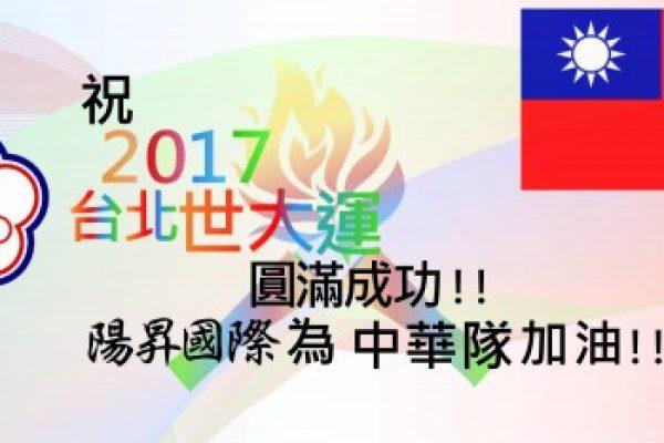 2017 台北世大運! 陽昇國際為中華隊加油!