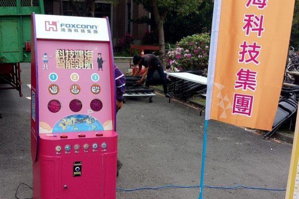 徵才博覽會 鴻海科技集團  大公司  招募新血 台大徵才  大學生 遊戲機  猜拳機