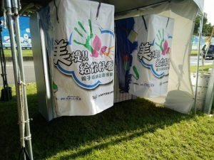 美堤 給你好看 台北水利局 美堤河濱公園 大頭貼機 棉花糖機 爆米花機 遊戲機 DIY 陽昇國際