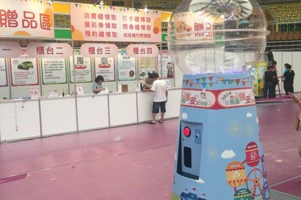 2018 桃園食安嘉年華 聯合報 夢幻水晶塔 扭蛋機 轉蛋機 摸獎  客製化 陽昇國際