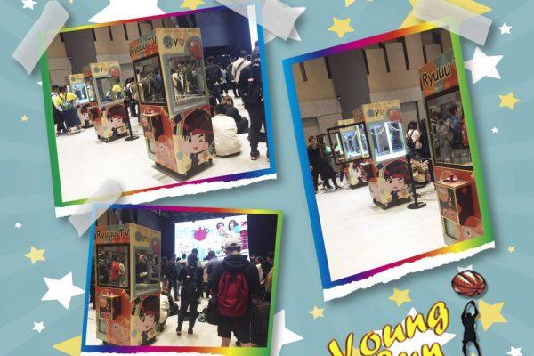 2019  You Tuber【Ryuuu TV】現場活動  娃娃機 遊戲機 客製化夾娃娃機