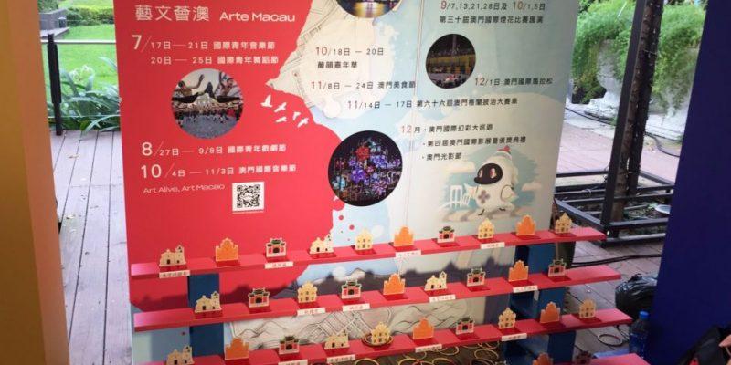 2019 《澳門創意城市美食之都》活動 HZ娃娃機 客製化貼圖 套圈圈