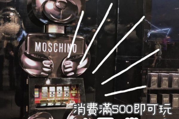 2020.06.20宏亞MOSCHINO 拉霸機